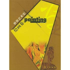 世界艺术史·绘画卷