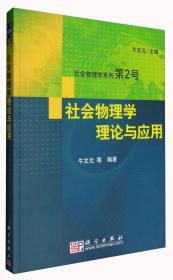 社会物理学理论与应用