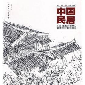 中国民居:白描画典藏
