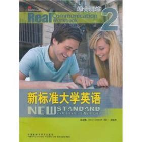 新标准大学英语 综合训练2