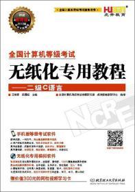 虎奔教育·全国计算机等级考试无纸化专用教程:二级C语言