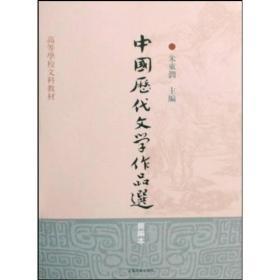 高等学校文科教材:中国历代文学作品选(简编本)