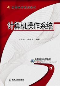 9787111502388-R3-计算机操作系统
