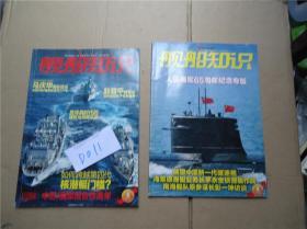 舰船知识2014年第1、6期(两本合售)