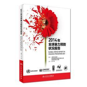2014年全球暴力预防状况报告