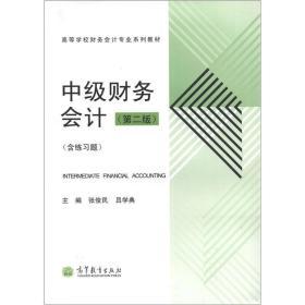 高等学校财务会计专业系列教材:中级财务会计(第2版)(含练习题)
