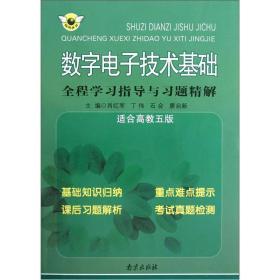 数字电子技术基础全程学习指导与习题精解(适合高教五版)