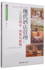 饭店职业经理人丛书·现代酒店管理:理论、实务与案例