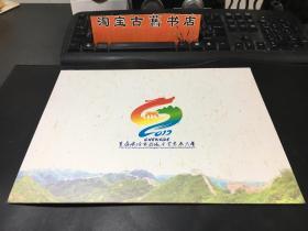 首届承德市旅游产业发展大会(邮票.联票)
