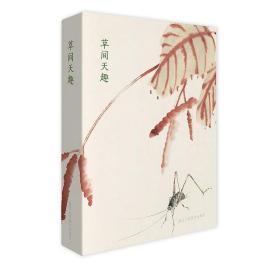 艺术小卡片:草间天趣(30张)