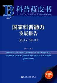 科普蓝皮书:国家科普能力发展报告(2017-2018) [Report on Development of The National Science Popularization Capacity in China (2017-2018)]