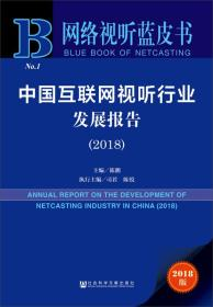 网络视听蓝皮书:中国互联网视听行业发展报告(2018) [Annual Report on the Development of Netcasting Industry in China (2018)]
