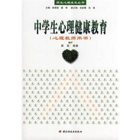 中学生心理健康教育(心理教师用书)
