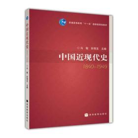 中国近现代史 马敏 彭南生 9787040263022 高等教育出版社