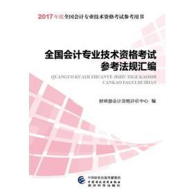 2017年全国会计专业技术资格考试参考法规汇编