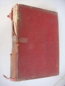 日文原版 《有机化学の进步 》(第三辑) 精装16开 1939年 布面精装