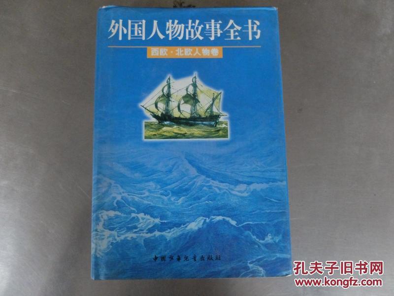外国人物故事全书.西欧·北欧人物卷