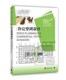 美国设计大师经典教程:办公空间设计