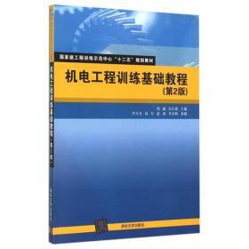 机电工程训练基础教程 第二版第2版 郑勐 清华大学出版社