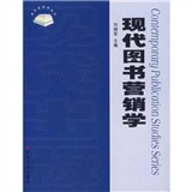 现代图书营销学/现代出版学丛书