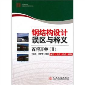 钢结构设计误区与释义:百问百答(2)