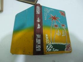 长寿市印刷厂 72开《南岛》日记本 漂亮外封