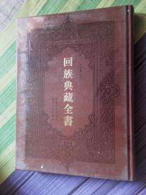 回族典藏全书【104】