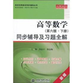 高校经典教材同步辅导丛书:高等数学(第6版·下册)同步辅导及习题全解
