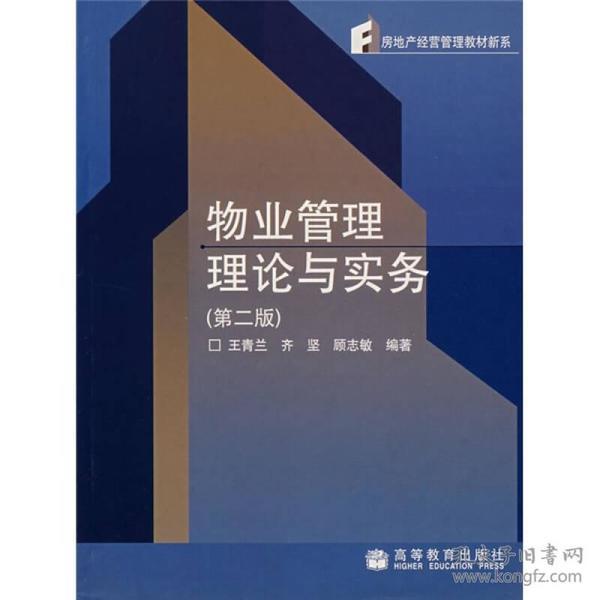 房地产经营管理教材新系:物业管理理论与实务
