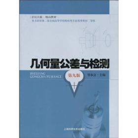 几何量公差与检测  甘永立 第九版 9787532399345 上海科学技术出版社