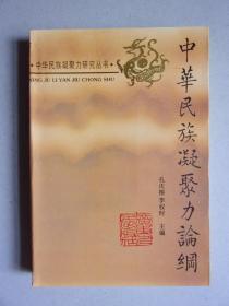 中华民族凝聚力丛书---中华民族凝聚力论纲