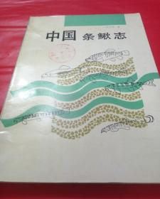 中国条鳅志