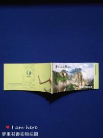 中国优秀旅游城市——乐清旅游指南(皮线装)