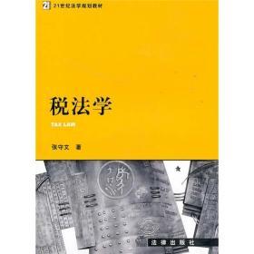 正版税法学张守文法律出版社9787511820167