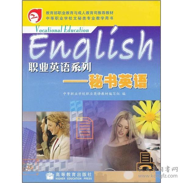 職業英語系列:秘書英語