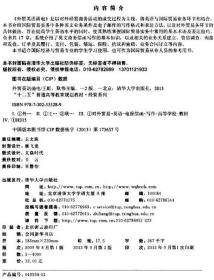 """外贸英语函电(第2版)/""""十二五""""普通高等教育规划教材·经管系列"""