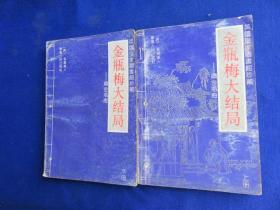 金瓶梅大结局(续金瓶梅)【上、下册合售 英国皇家图书馆珍藏】
