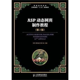 现货-ASP动态网页制作教程-(第2版)