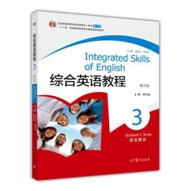 """普通高等教育""""十一五""""国家级规划教材·综合英语教程3:学生用书(第3版)"""