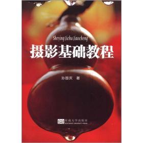 二手摄影基础教程 孙国庆 东南大学出版社 9787564137298