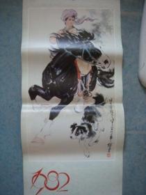 老挂历《北京市文化用品公司挂历》1982年 中国画 全13张 1982年1版1印 私藏 好品难觅 书品如图