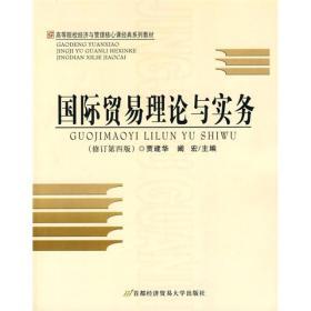 高等院校经济与管理核心课经典系列教材:国际贸易理论与实务(修订第4版)