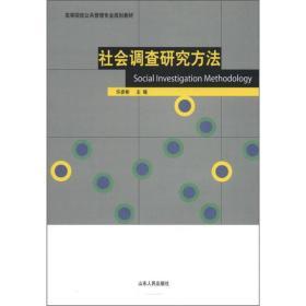 高等院校公共管理专业教材:社会调查研究方法