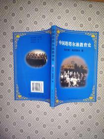 中国塔塔尔族教育史