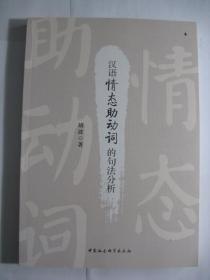 汉语情态助动词的句法分析