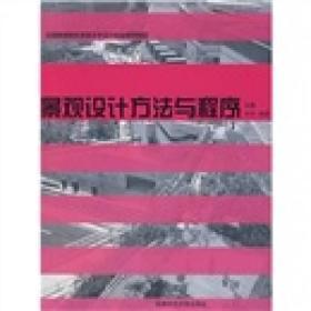 【二手包邮】景观设计方法与程序 刘蔓 西南师范大学出版社