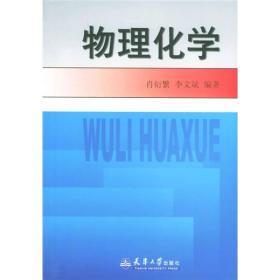 物理化学 肖衍繁李文斌 9787561818558 天津大学出版社