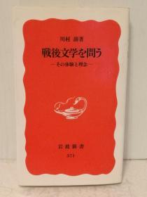 川村 凑:戦后文学を问う―その体験と理念 (岩波新书 新赤版 (371)) (文学史) 日文原版书