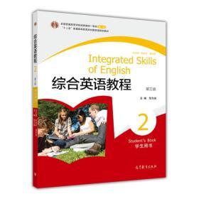 """普通高等教育""""十一五""""國家級規劃教材:綜合英語教程2(學生用書)(第3版)"""