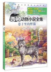 西顿动物小说全集-巷子里的野猫